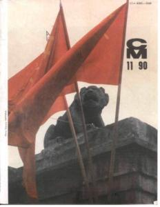 Сельская молодежь 1990 №11