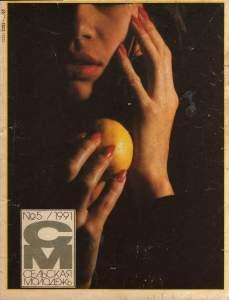 Сельская молодежь 1991 №05