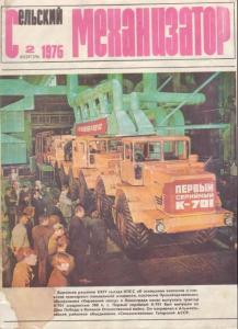 Сельский механизатор 1976 №02