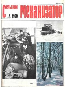 Сельский механизатор 1980 №01