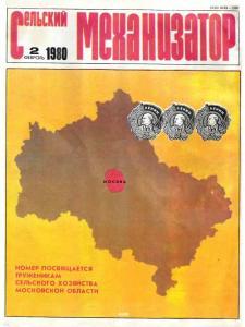 Сельский механизатор 1980 №02