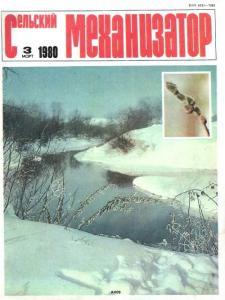 Сельский механизатор 1980 №03