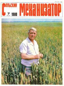 Сельский механизатор 1980 №07