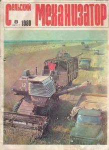 Сельский механизатор 1980 №08
