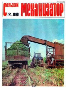 Сельский механизатор 1980 №09