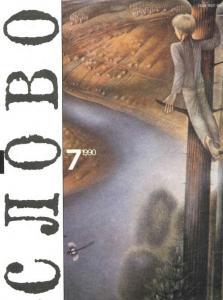 Слово 1990 №07