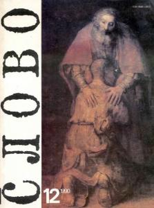 Слово 1990 №12