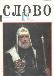 Слово 1991 №01