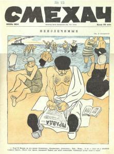 Смехач 1924 №13