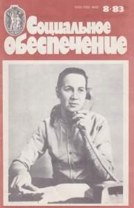 Социальное обеспечение 1983 №08