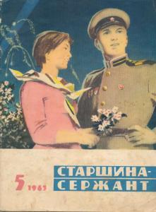Старшина - сержант 1963 №05