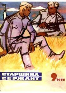 Старшина - сержант 1966 №09