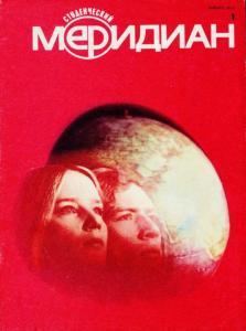 Студенческий меридиан 1974 №01
