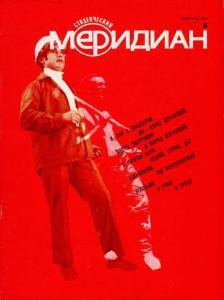 Студенческий меридиан 1974 №02