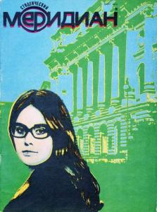 Студенческий меридиан 1974 №03