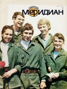 Студенческий меридиан 1974 №04