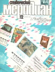 Студенческий меридиан 1978 №12