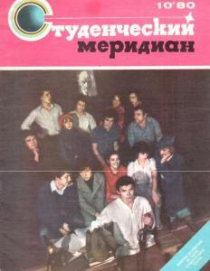 Студенческий меридиан 1980 №10