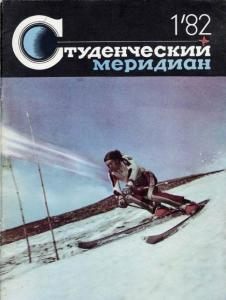 Студенческий меридиан 1982 №01