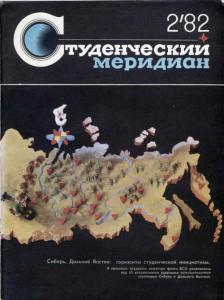Студенческий меридиан 1982 №02
