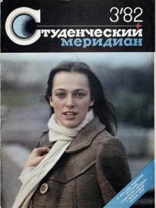 Студенческий меридиан 1982 №03