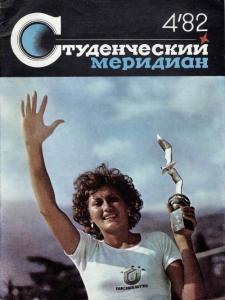 Студенческий меридиан 1982 №04