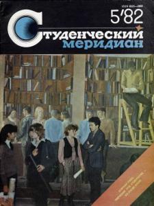 Студенческий меридиан 1982 №05