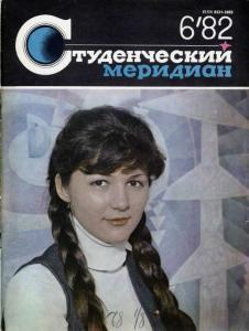 Студенческий меридиан 1982 №06