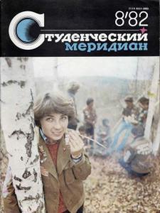 Студенческий меридиан 1982 №08