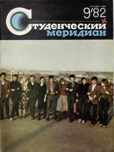 Студенческий меридиан 1982 №09