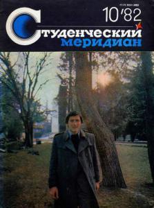 Студенческий меридиан 1982 №10
