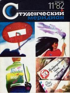 Студенческий меридиан 1982 №11