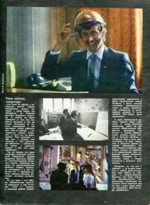 Студенческий меридиан 1984 №01