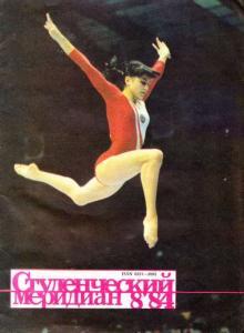 Студенческий меридиан 1984 №08