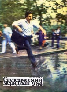 Студенческий меридиан 1984 №09