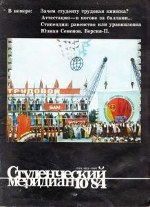 Студенческий меридиан 1984 №10