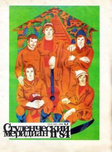 Студенческий меридиан 1984 №11