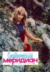 Студенческий меридиан 1986 №07