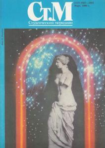 Студенческий меридиан 1988 №03