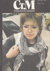 Студенческий меридиан 1988 №04