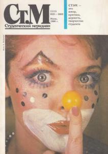 Студенческий меридиан 1988 №06