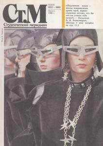 Студенческий меридиан 1988 №08