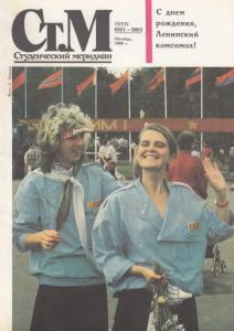 Студенческий меридиан 1988 №10