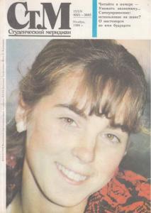 Студенческий меридиан 1988 №11