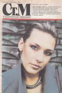 Студенческий меридиан 1989 №01