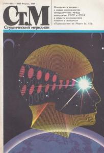 Студенческий меридиан 1989 №02
