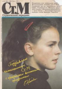 Студенческий меридиан 1989 №03
