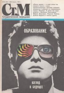 Студенческий меридиан 1989 №04