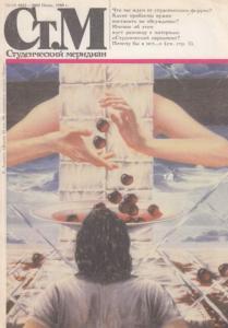Студенческий меридиан 1989 №06
