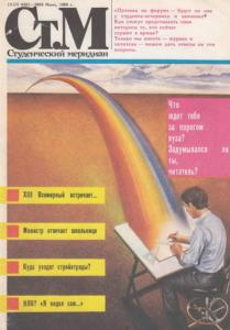 Студенческий меридиан 1989 №07